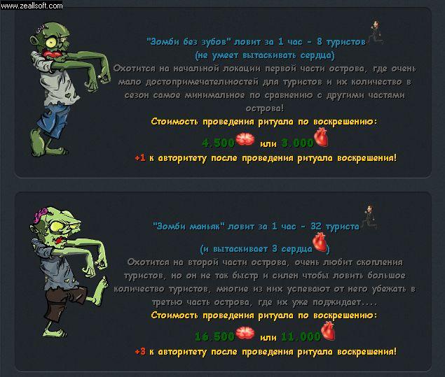 zombies экономическая игра