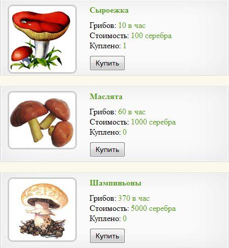 экономическая игра грибы